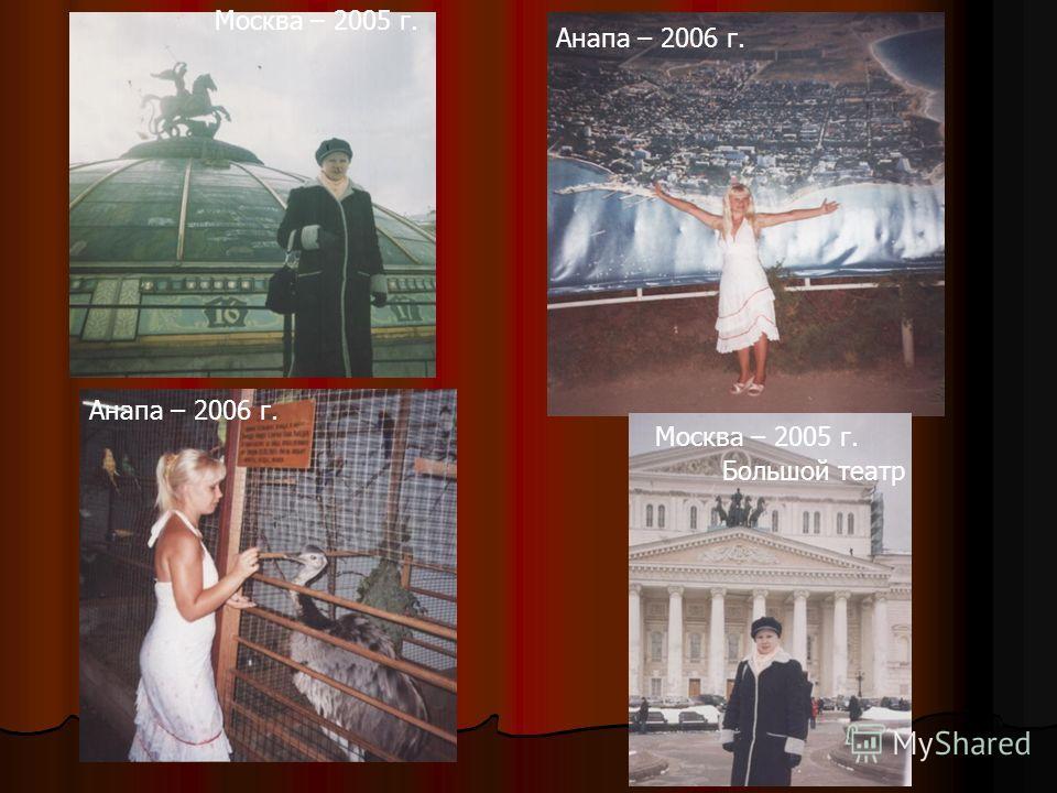 Анапа – 2006 г. Москва – 2005 г. Большой театр