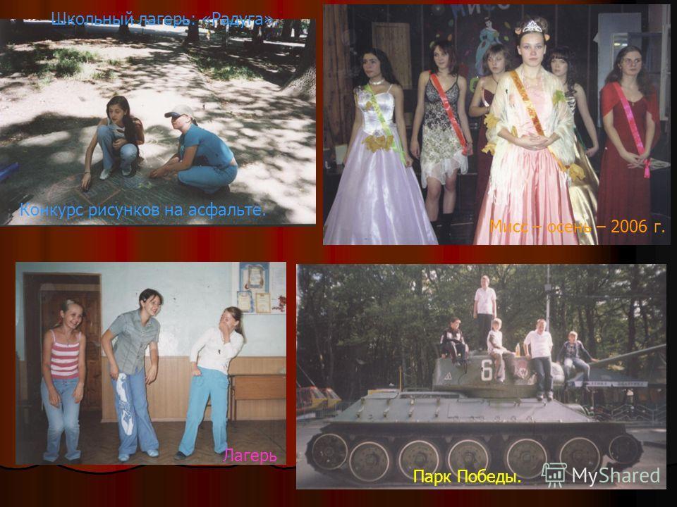 Конкурс рисунков на асфальте. Школьный лагерь: «Радуга». Мисс – осень – 2006 г. Лагерь Парк Победы.