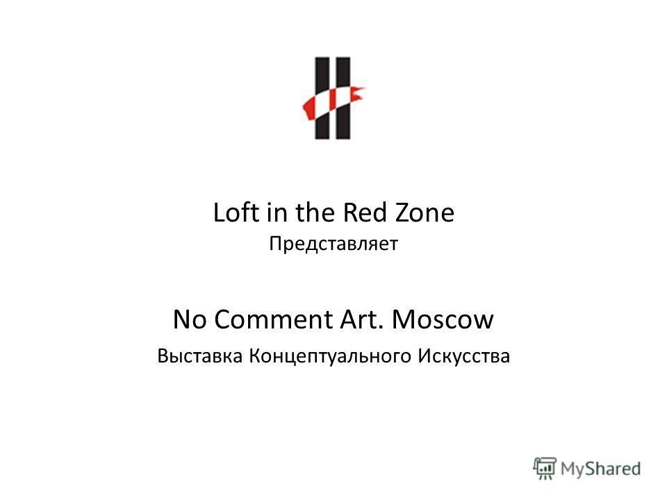 Loft in the Red Zone Представляет No Comment Art. Moscow Выставка Концептуального Искусства