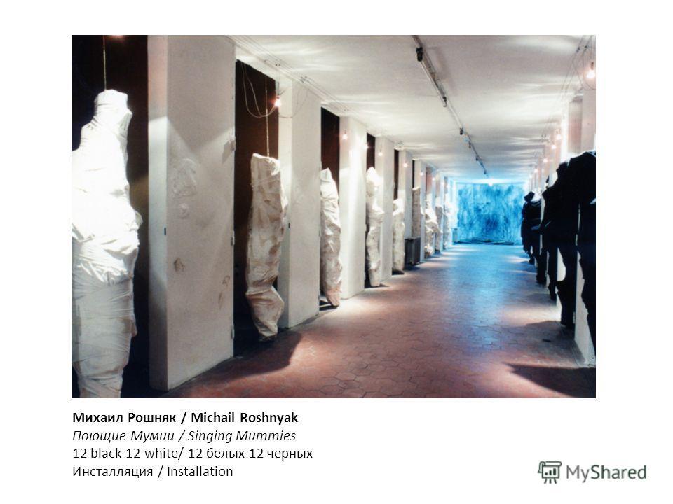 Михаил Рошняк / Michail Roshnyak Поющие Мумии / Singing Mummies 12 black 12 white/ 12 белых 12 черных Инсталляция / Installation