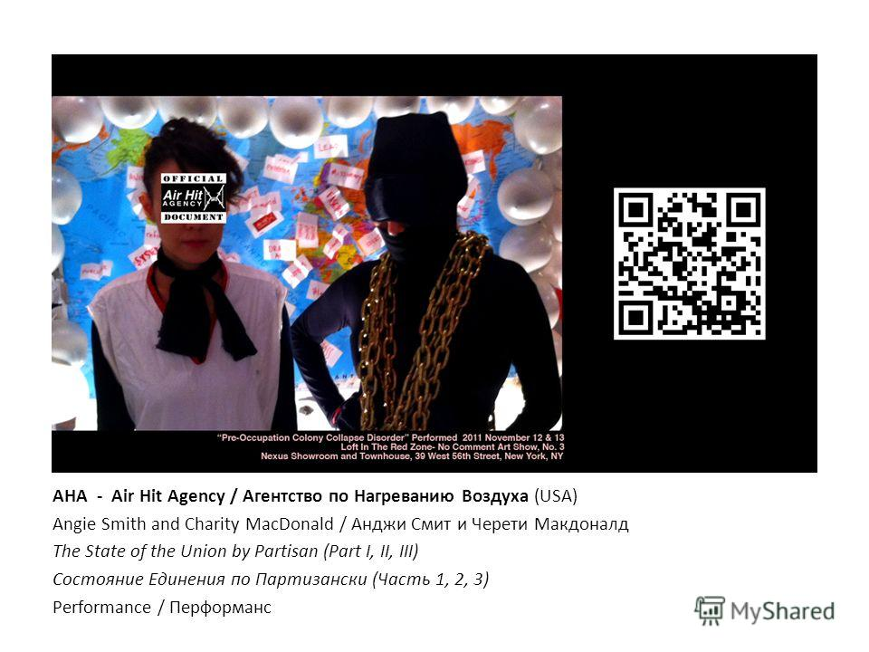 AHA - Air Hit Agency / Агентство по Нагреванию Воздуха (USA) Angie Smith and Charity MacDonald / Анджи Смит и Черети Макдоналд The State of the Union by Partisan (Part I, II, III) Состояние Единения по Партизански (Часть 1, 2, 3) Performance / Перфор
