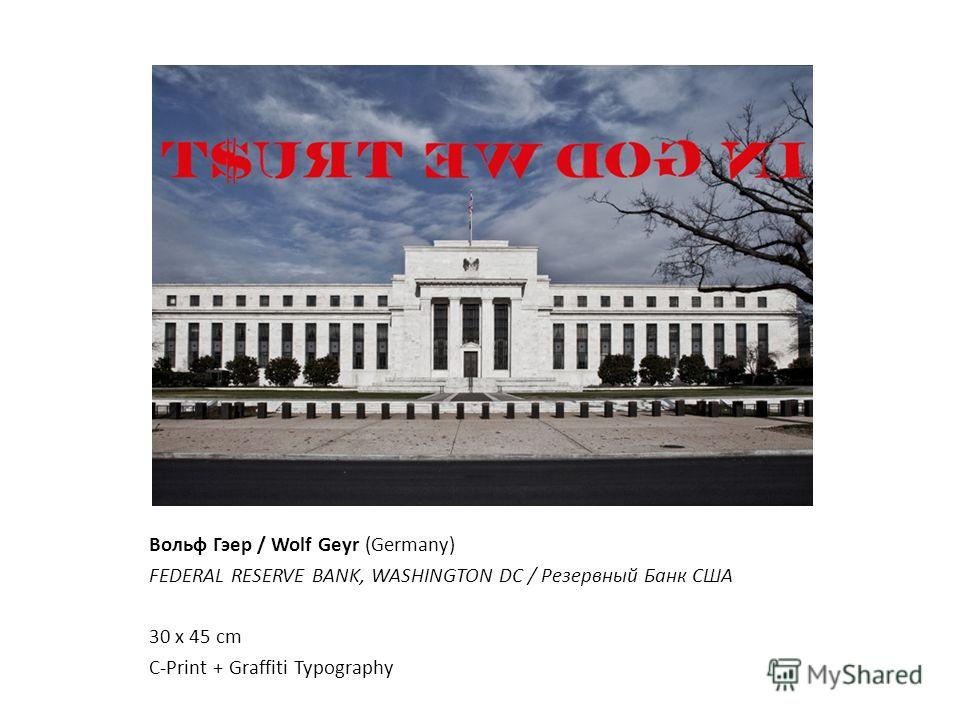 Вольф Гэер / Wolf Geyr (Germany) FEDERAL RESERVE BANK, WASHINGTON DC / Резервный Банк США 30 x 45 cm C-Print + Graffiti Typography