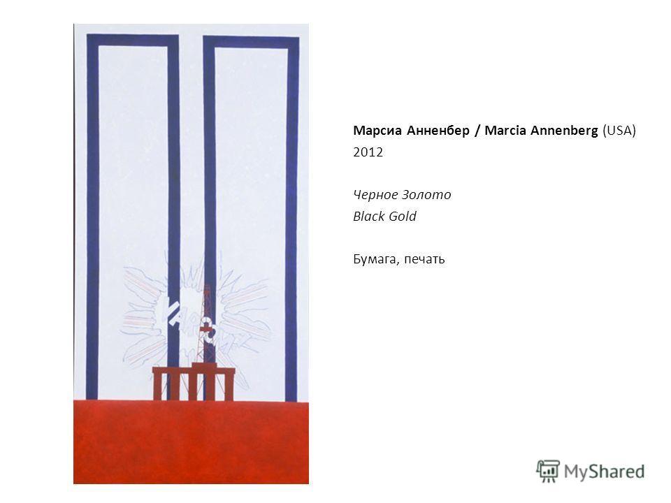 Марсиа Анненбер / Marcia Annenberg (USA) 2012 Черное Золото Black Gold Бумага, печать