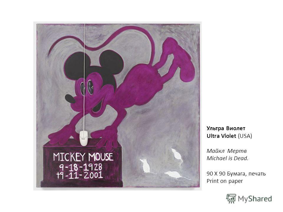 Ультра Виолет Ultra Violet (USA) Майкл Мертв Michael is Dead. 90 X 90 Бумага, печать Print on paper
