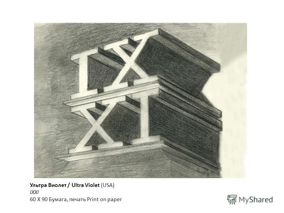 Ультра Виолет / Ultra Violet (USA) IXXI 60 X 90 Бумага, печать Print on paper