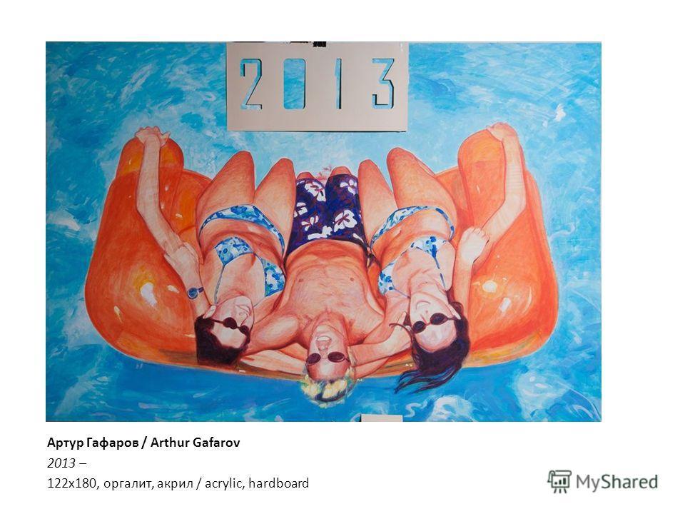 Артур Гафаров / Arthur Gafarov 2013 – 122х180, оргалит, акрил / acrylic, hardboard
