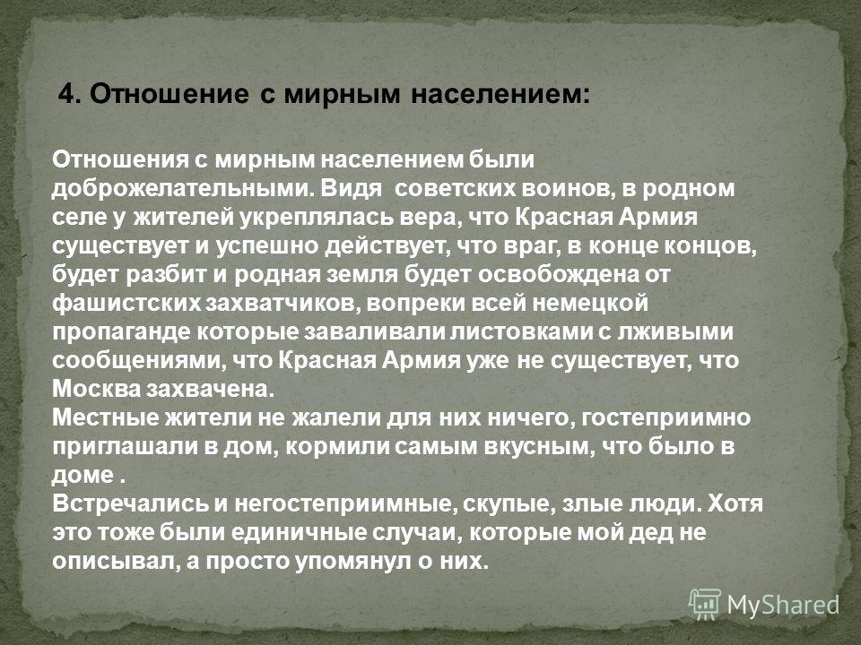 4. Отношение с мирным населением: Отношения с мирным населением были доброжелательными. Видя советских воинов, в родном селе у жителей укреплялась вера, что Красная Армия существует и успешно действует, что враг, в конце концов, будет разбит и родная