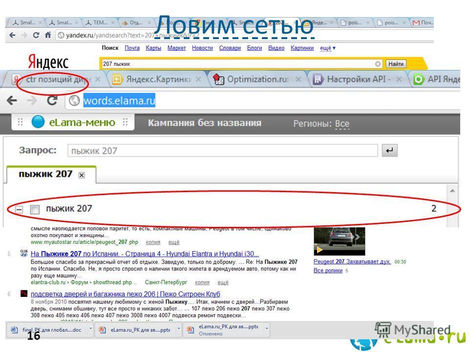Сленговые выражения используемые в форумах и блогах Маздаводы 207 пыжик … Ловим сетью 16