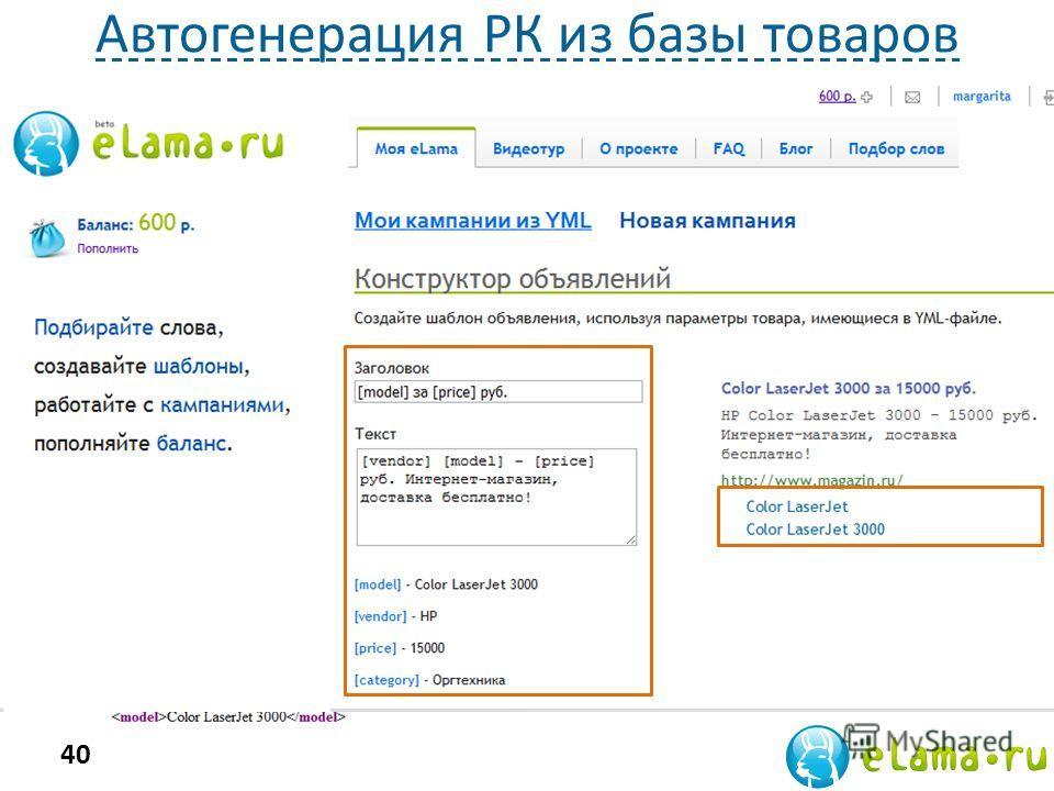 Автогенерация РК из базы товаров и запуск по API 40 YML для Яндекс.Маркета