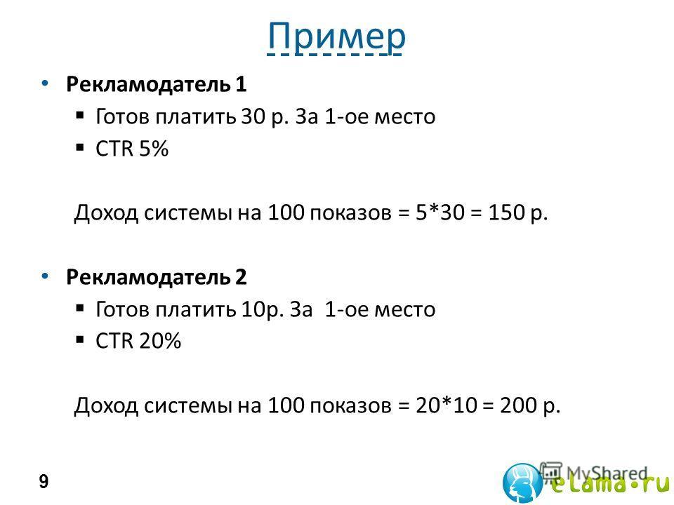 Пример Рекламодатель 1 Готов платить 30 р. За 1-ое место CTR 5% Доход системы на 100 показов = 5*30 = 150 р. Рекламодатель 2 Готов платить 10р. За 1-ое место CTR 20% Доход системы на 100 показов = 20*10 = 200 р. 9