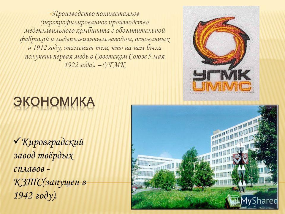 Производство полиметаллов (перепрофилированное производство медеплавильного комбината с обогатительной фабрикой и медеплавильным заводом, основанных в 1912 году, знаменит тем, что на нем была получена первая медь в Советском Союзе 5 мая 1922 года). –
