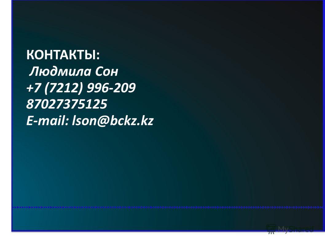 КОНТАКТЫ: Людмила Сон +7 (7212) 996-209 87027375125 E-mail: lson@bckz.kz