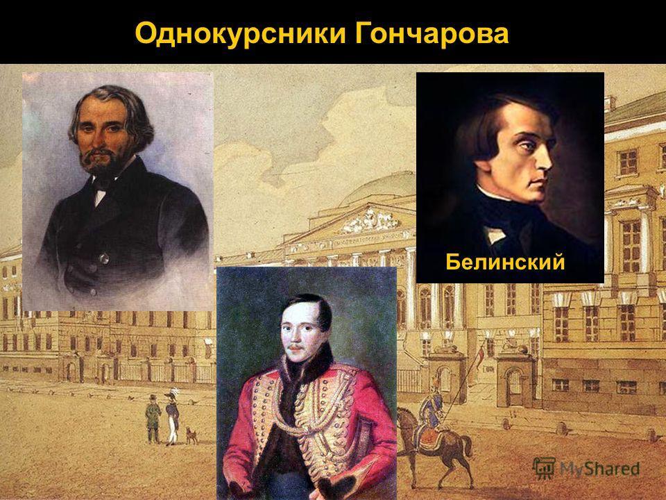 Однокурсники Гончарова Белинский