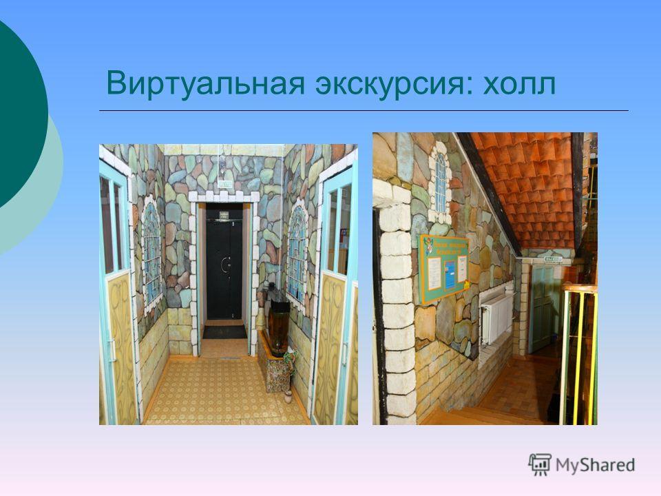 Виртуальная экскурсия: холл