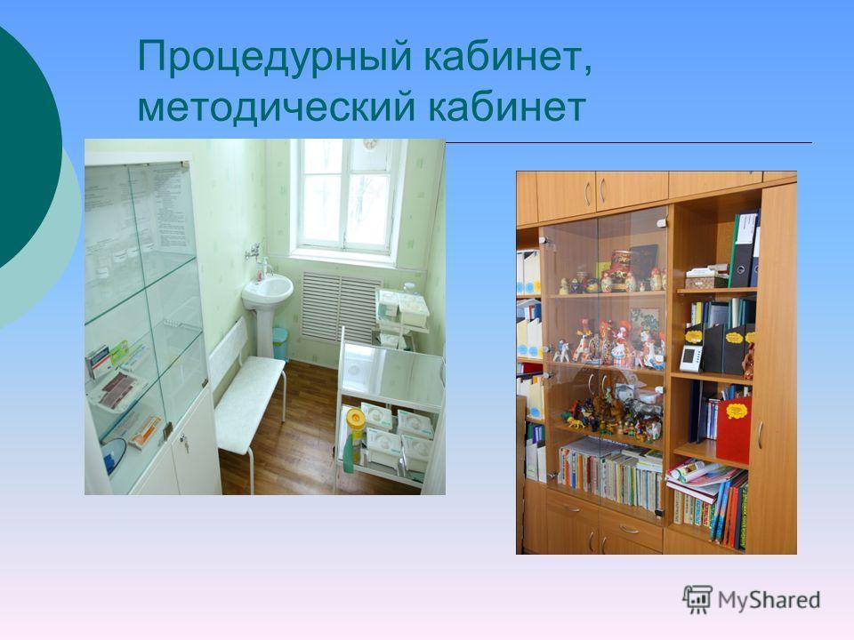 Процедурный кабинет, методический кабинет