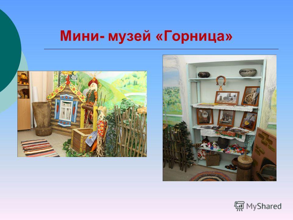 Мини- музей «Горница»
