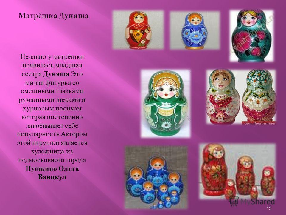 12 Матрёшка автор Лонченкова