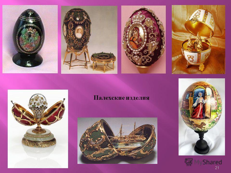 Своеобразное и тонкое искусство лаковой миниатюры Палеха вобрало в себя как основу принципы древнерусской живописи и народного творчества. В настоящее время палехская миниатюра является неотъемлемой частью декоративно - прикладного искусства в целом.