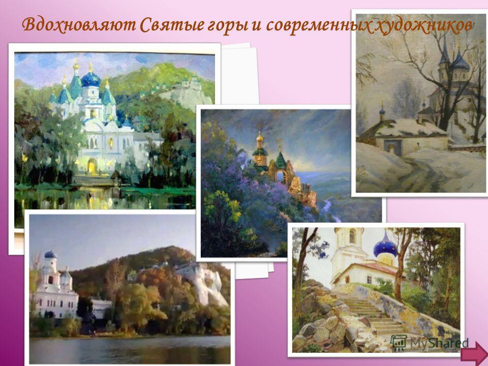 Вдохновляют Святые горы и современных художников