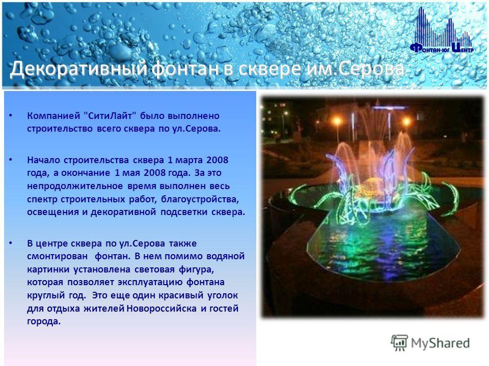 Декоративный фонтан в сквере им.Серова Декоративный фонтан в сквере им.Серова Компанией
