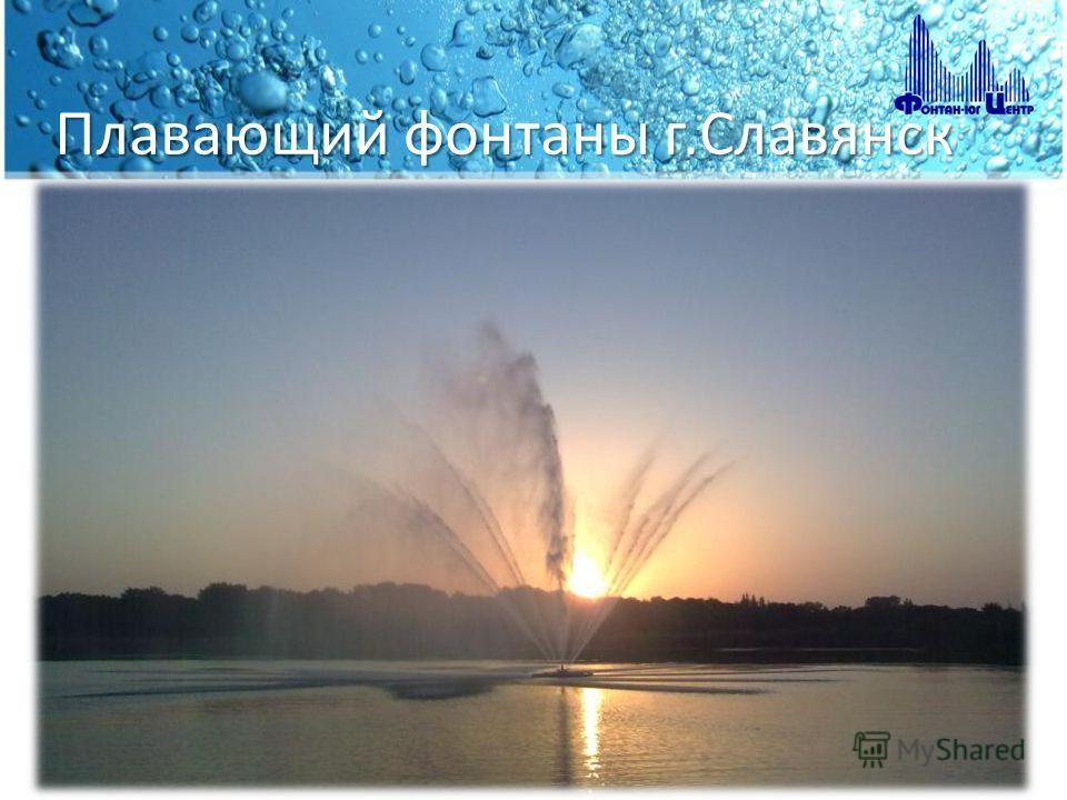 Плавающий фонтаны г.Славянск Плавающий фонтаны г.Славянск
