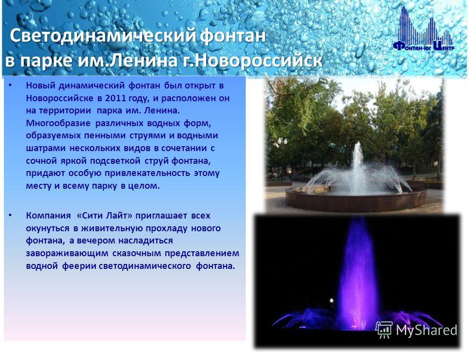 Светодинамический фонтан в парке им.Ленина г.Новороссийск Светодинамический фонтан в парке им.Ленина г.Новороссийск Новый динамический фонтан был открыт в Новороссийске в 2011 году, и расположен он на территории парка им. Ленина. Многообразие различн