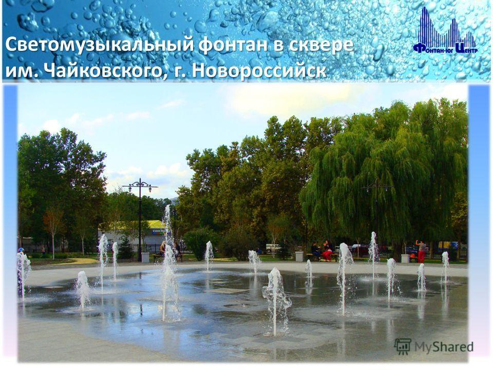 Светомузыкальный фонтан в сквере им. Чайковского, г. Новороссийск