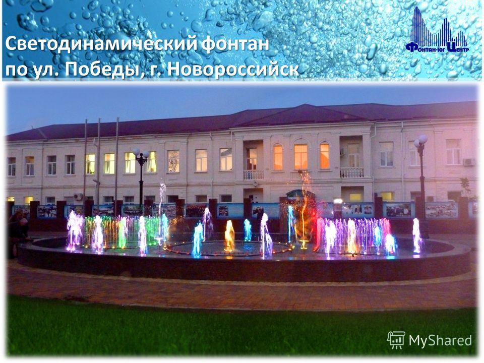 Светодинамический фонтан по ул. Победы, г. Новороссийск