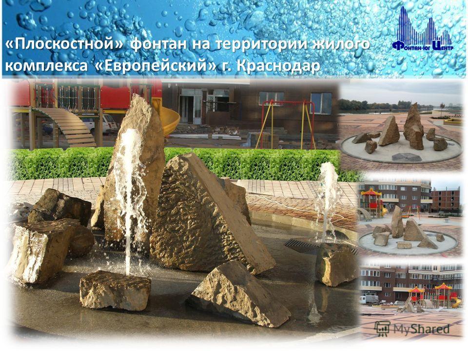 «Плоскостной» фонтан на территории жилого комплекса «Европейский» г. Краснодар