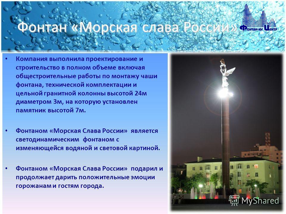 Фонтан «Морская слава России» - Компания выполнила проектирование и строительство в полном объеме включая общестроительные работы по монтажу чаши фонтана, технической комплектации и цельной гранитной колонны высотой 24м диаметром 3м, на которую устан
