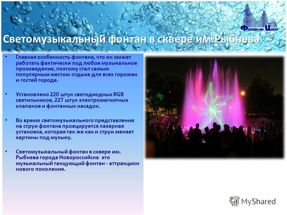 Главная особенность фонтана, что он может работать фактически под любое музыкальное произведение, поэтому стал самым популярным местом отдыха для всех горожан и гостей города. Установлено 220 штук светодиодных RGB светильников, 227 штук электромагнит