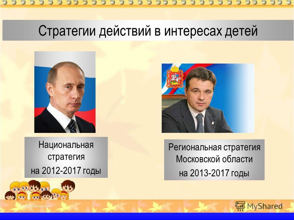 Стратегии действий в интересах детей Национальная стратегия на 2012-2017 годы Региональная стратегия Московской области на 2013-2017 годы