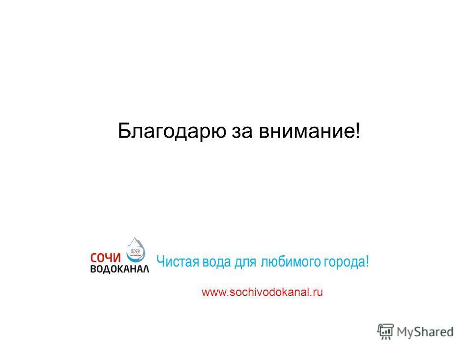 Благодарю за внимание! Чистая вода для любимого города! www.sochivodokanal.ru