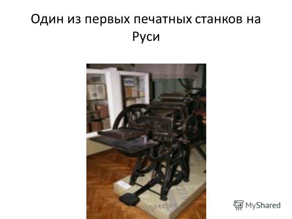 Один из первых печатных станков на Руси