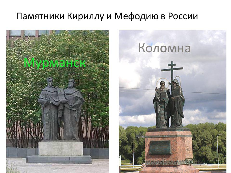Памятники Кириллу и Мефодию в России Мурманск Коломна