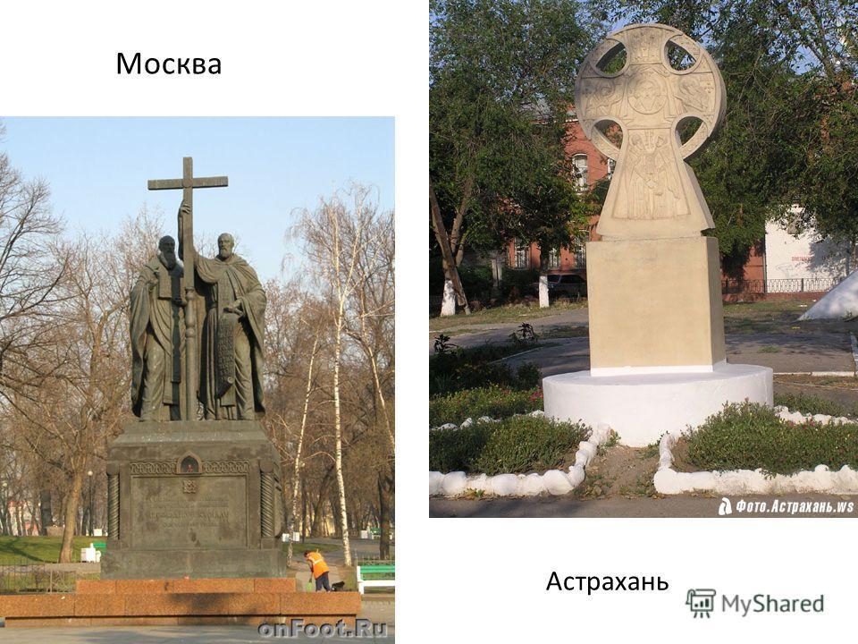 Москва Астрахань