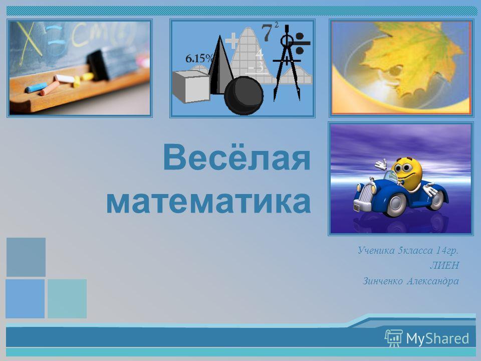 Весёлая математика Ученика 5класса 14гр. ЛИЕН Зинченко Александра