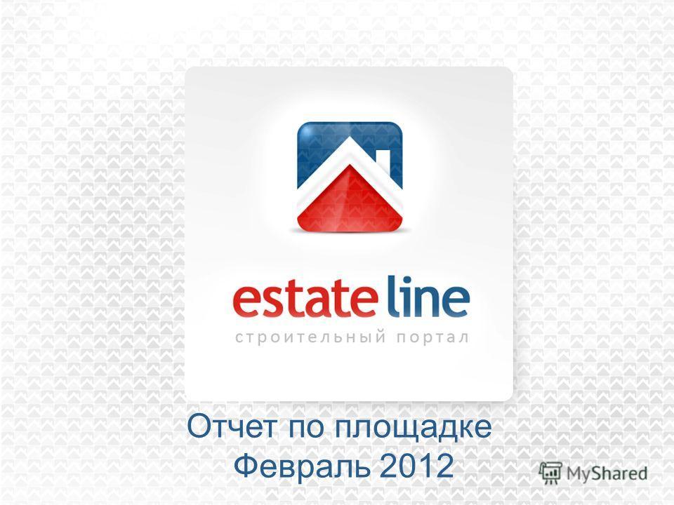 Отчет по площадке Февраль 2012