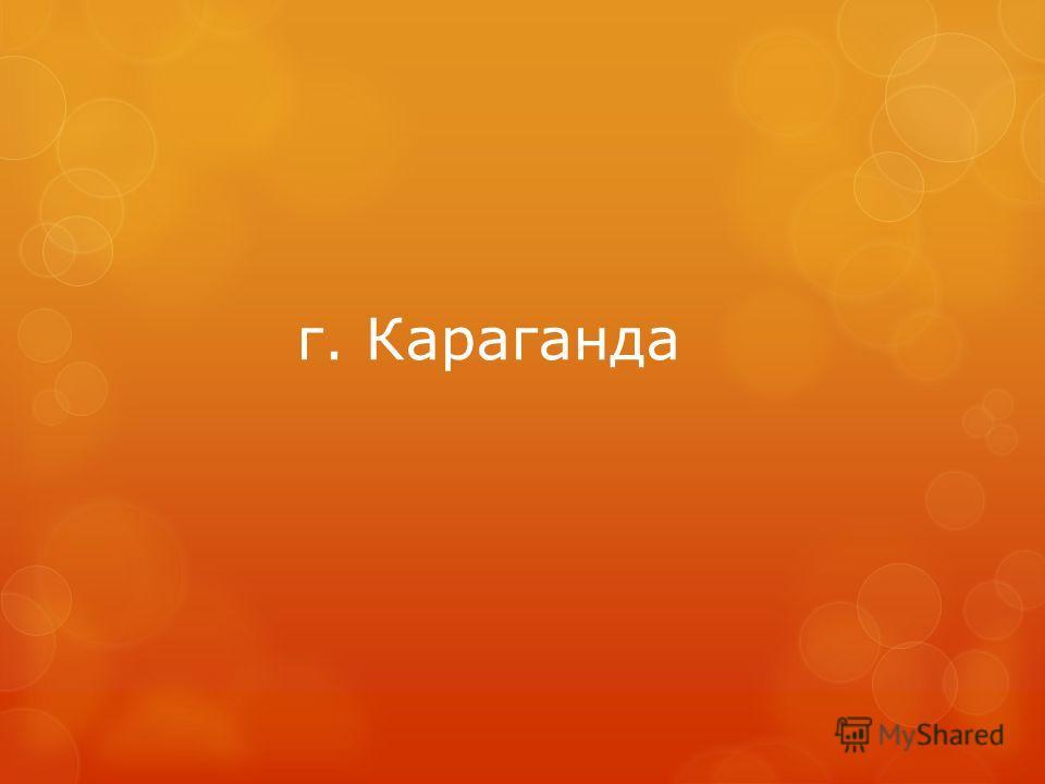 г. Караганда