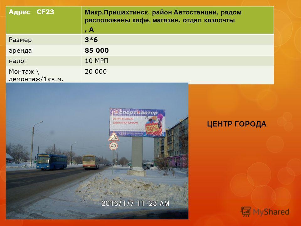 Адрес CF23 Микр.Пришахтинск, район Автостанции, рядом расположены кафе, магазин, отдел казпочты, А Размер3*6 аренда85 000 налог10 МРП Монтаж \ демонтаж/1кв.м. 20 000 ЦЕНТР ГОРОДА
