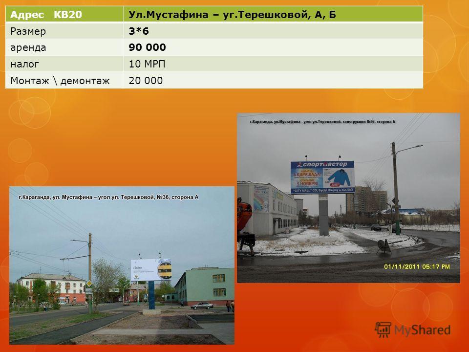 Адрес КВ20Ул.Мустафина – уг.Терешковой, А, Б Размер3*6 аренда90 000 налог10 МРП Монтаж \ демонтаж20 000