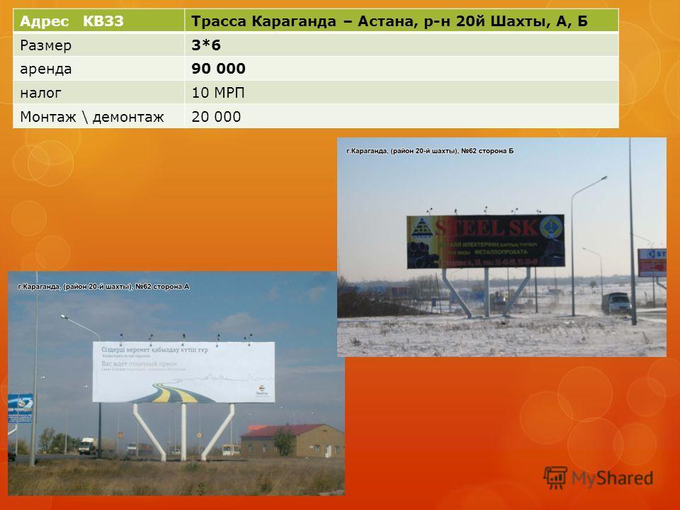 Адрес КВ33Трасса Караганда – Астана, р-н 20й Шахты, А, Б Размер3*6 аренда90 000 налог10 МРП Монтаж \ демонтаж20 000