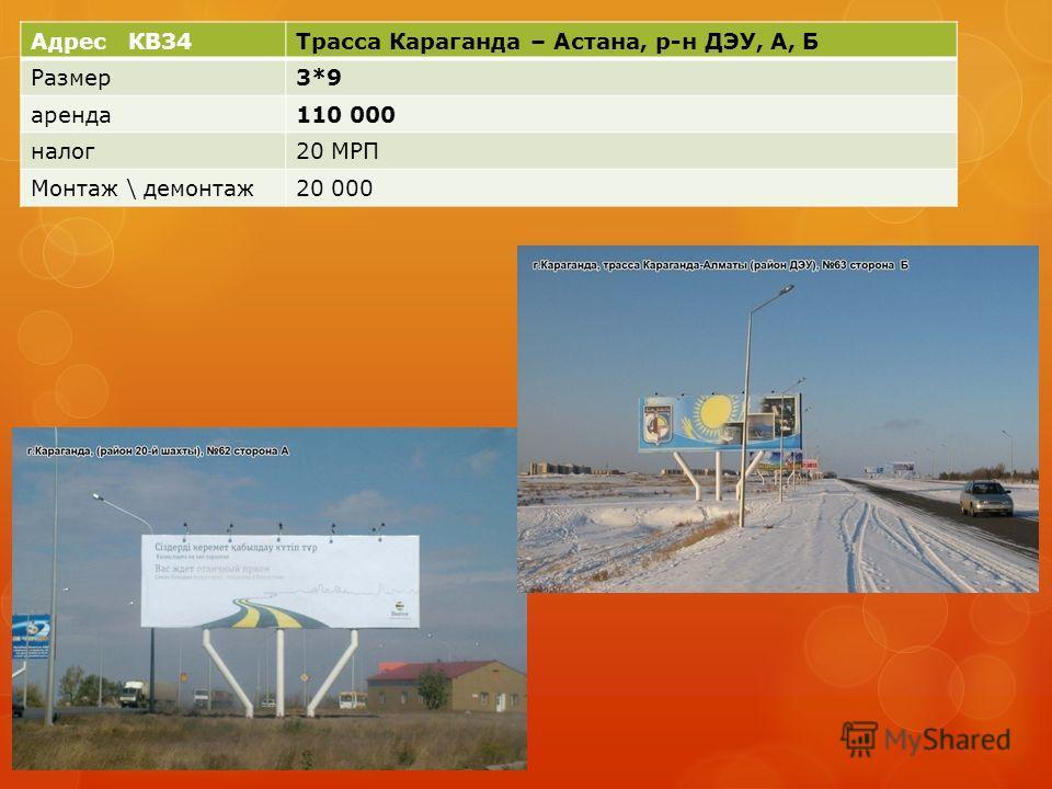 Адрес КВ34Трасса Караганда – Астана, р-н ДЭУ, А, Б Размер3*9 аренда110 000 налог20 МРП Монтаж \ демонтаж20 000