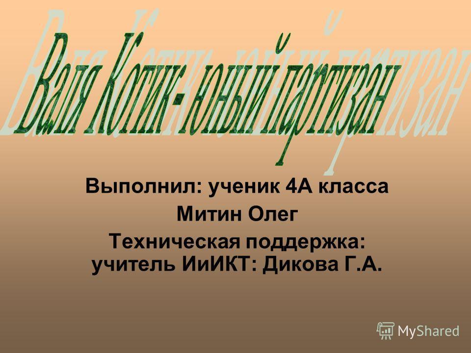 Выполнил: ученик 4А класса Митин Олег Техническая поддержка: учитель ИиИКТ: Дикова Г.А.