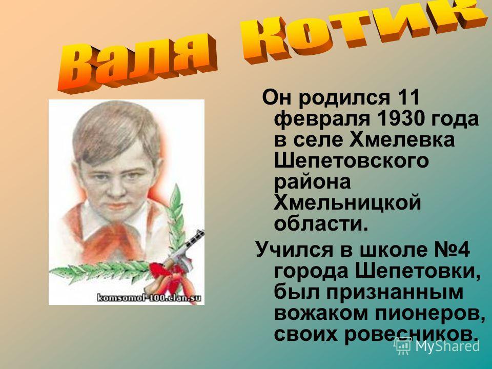 Он родился 11 февраля 1930 года в селе Хмелевка Шепетовского района Хмельницкой области. Учился в школе 4 города Шепетовки, был признанным вожаком пионеров, своих ровесников.