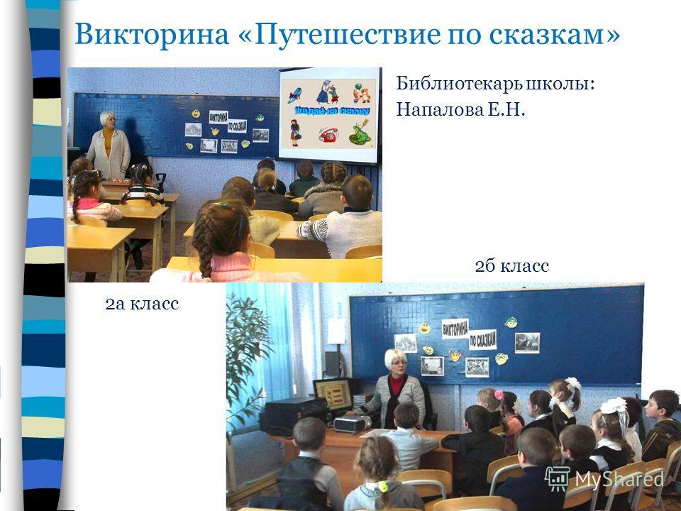 Викторина «Путешествие по сказкам» 2а класс 2б класс Библиотекарь школы: Напалова Е.Н.