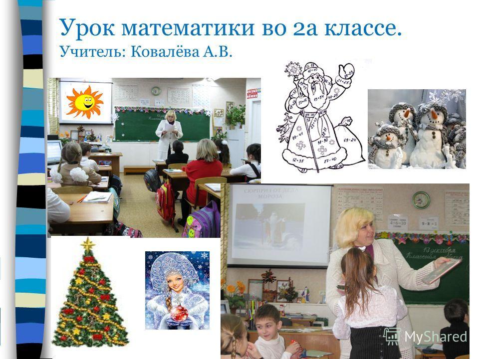 Урок математики во 2а классе. Учитель: Ковалёва А.В.