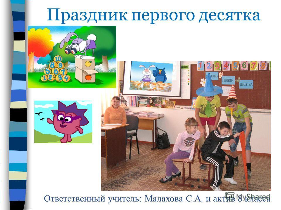 Праздник первого десятка Ответственный учитель: Малахова С.А. и актив 8 класса
