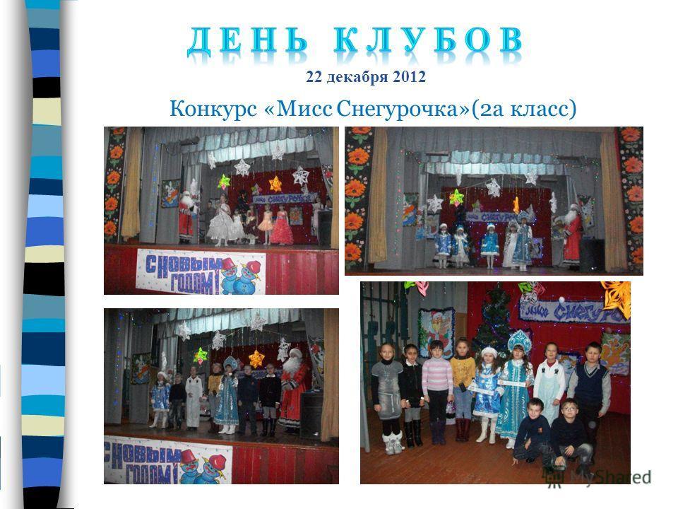 Конкурс «Мисс Снегурочка»(2а класс) 22 декабря 2012