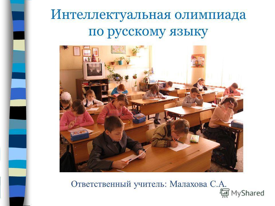 Интеллектуальная олимпиада по русскому языку Ответственный учитель: Малахова С.А.